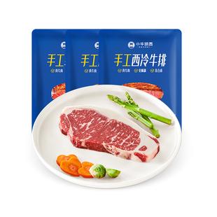 【小牛凯西】西冷厚菲力牛排原眼肉整切黑椒儿童牛排雪花新鲜牛扒
