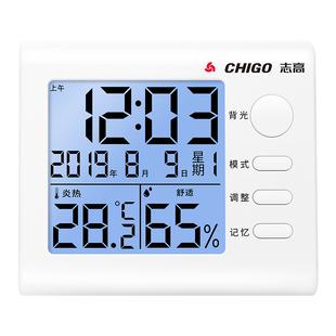 志高精准温湿度计室内家用高精度干湿婴儿房室温壁挂式电子温度计