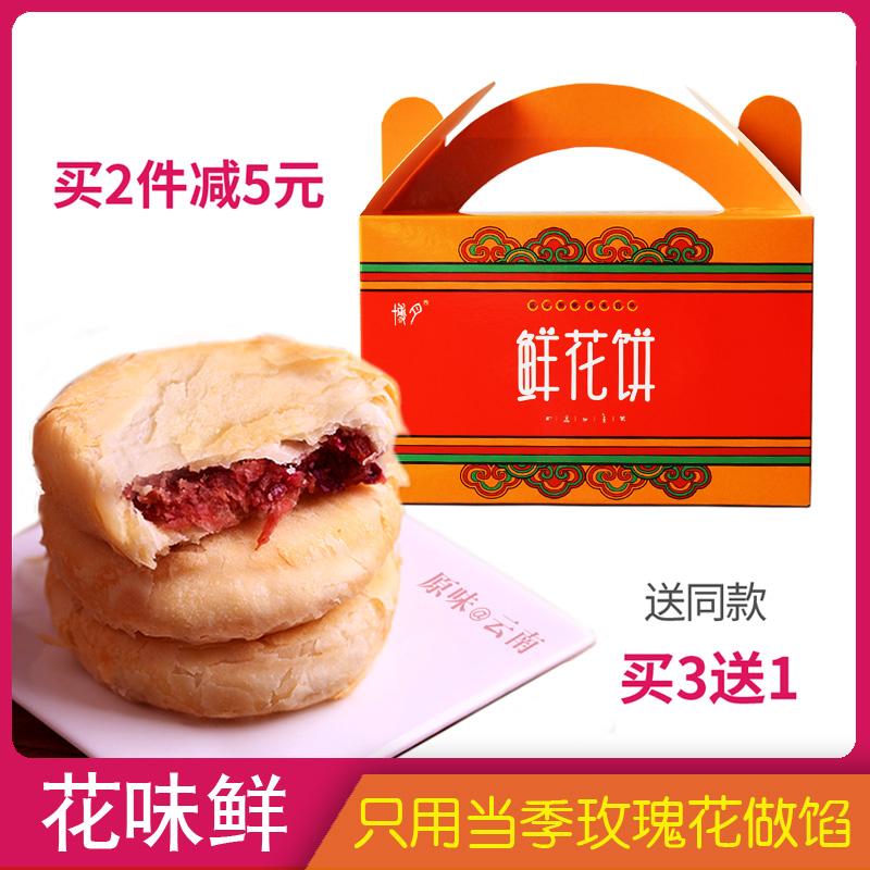 买3送1 云南经典鲜花饼500g玫瑰花饼 博月鲜花糕点礼盒美食特产