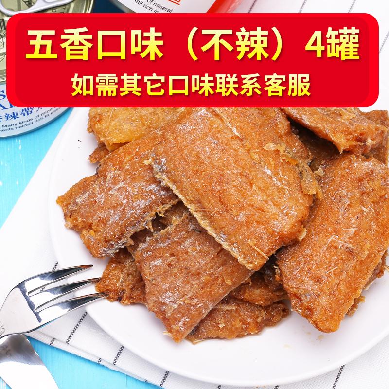 壮元海 五香带鱼罐头即食下饭菜鱼肉大连特产鲜零食下酒菜4罐包邮