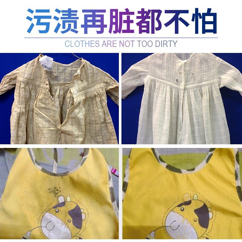 富培美o2泡衣物泡洗颗粒彩色衣物通用彩漂粉洗白衣服去污去黄渍