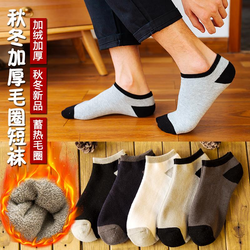 袜子男士短袜男船袜防臭吸汗加厚棉袜低帮浅口男袜秋冬季中筒袜潮
