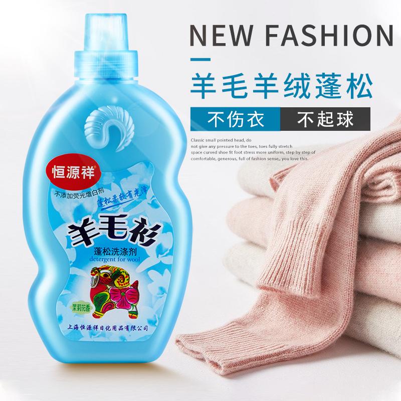 恒源祥 羊毛洗涤剂洗衣液蓬松