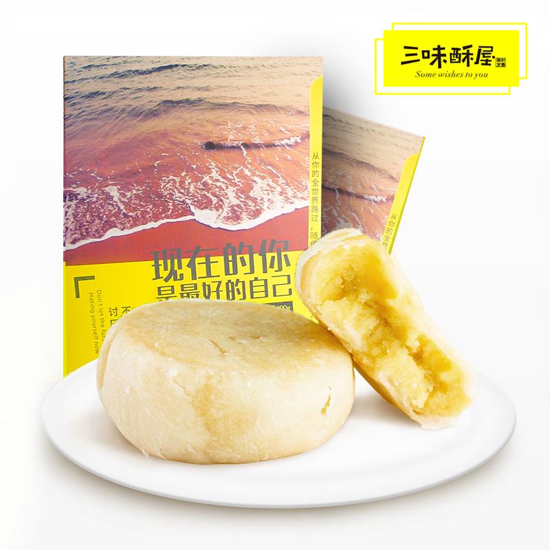 三味酥屋榴莲酥饼 好吃的零食网红食品礼包 特产厦门鼓浪屿特产