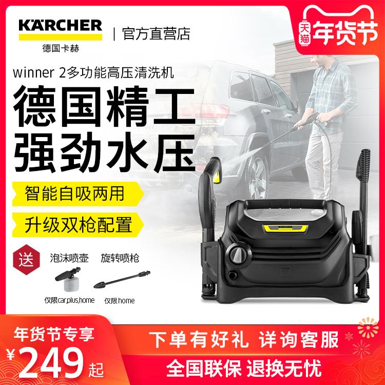 德国 KARCHER 凯驰 winner2-2 多功能高压洗车机
