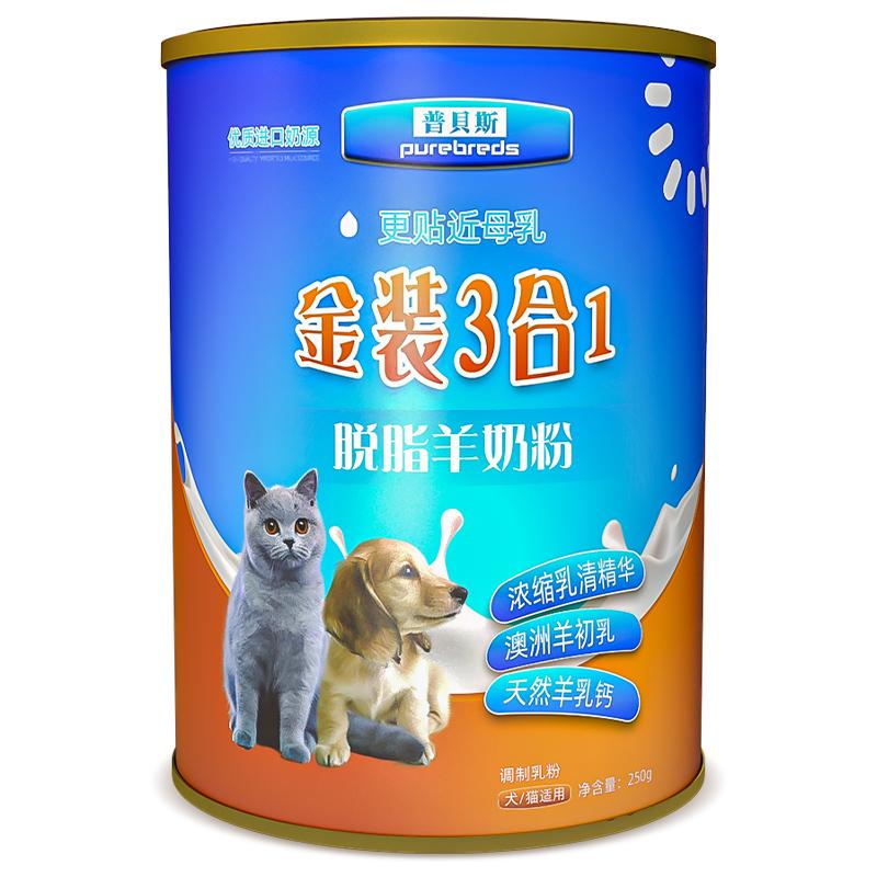 普贝斯羊奶粉宠物专用幼犬泰迪贵宾高营养脱脂奶粉猫狗通用250g