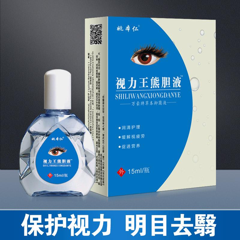 姚本仁视力王熊胆液滴眼液缓解眼疲劳护眼痒眼干涩视力下降眼药水