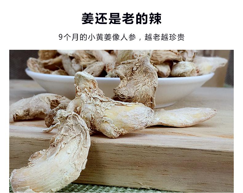 拍2件第2件5元云南高原小黄姜干片特级正干生姜丝泡茶水纯正姜70g