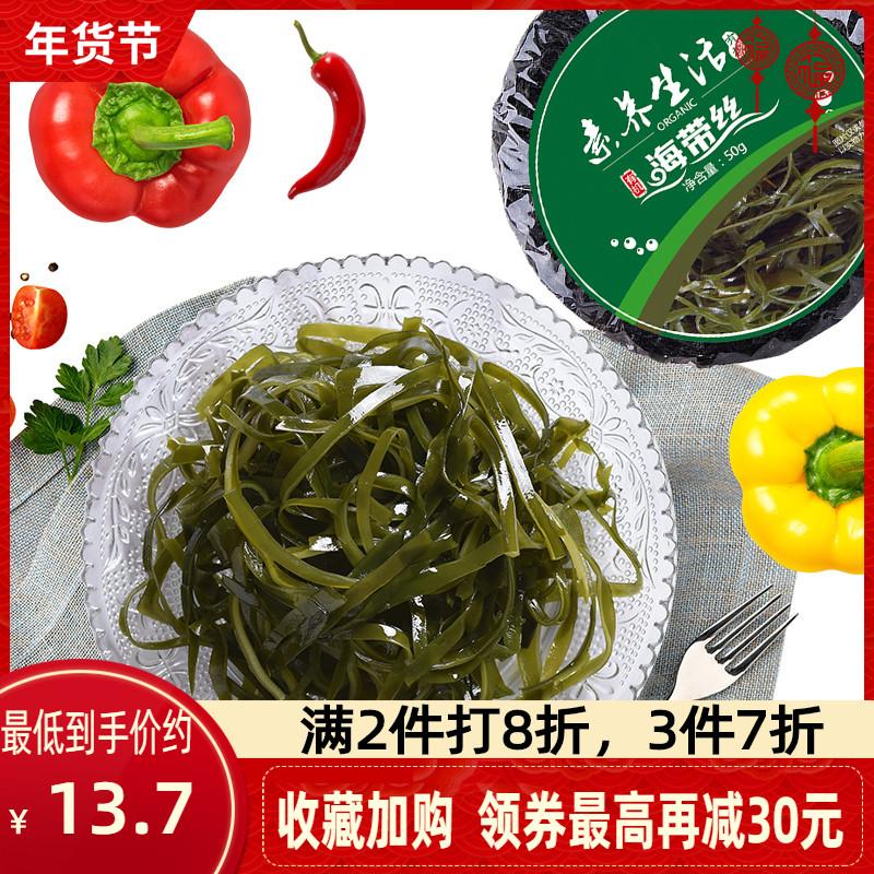 素养生活有机海带丝凉拌海带丝霞浦海带海产火锅食材干货特产50g