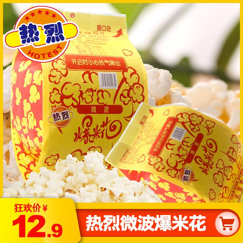 热烈微波炉爆米花奶油味100g*10包电影院KTV家用零食微波爆米花