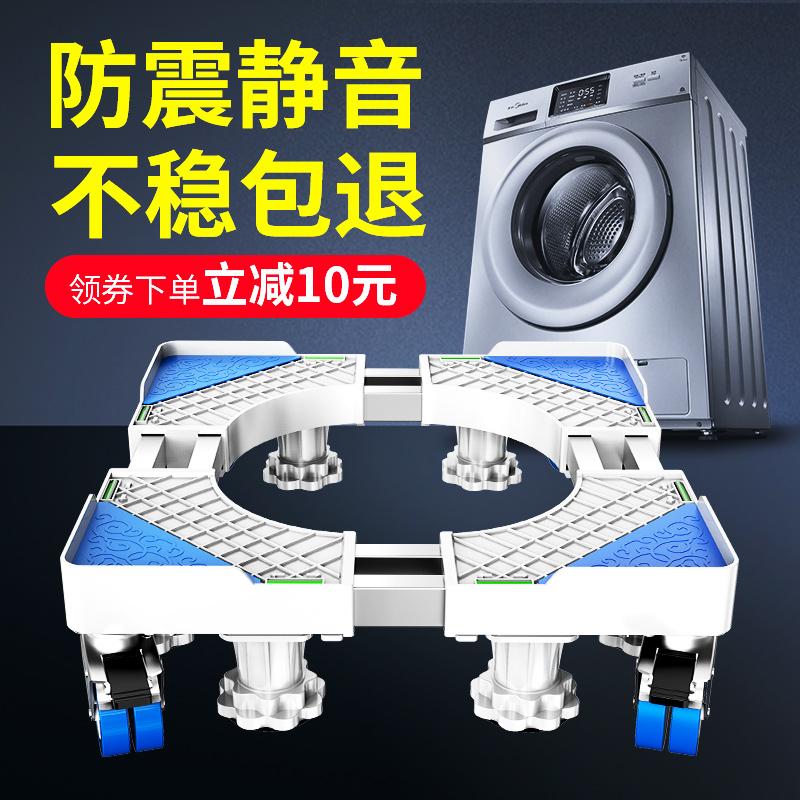 滚筒洗衣机底座移动万向轮垫高脚架子固定防震波轮海尔小天鹅通用