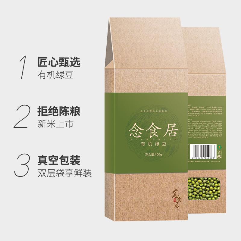 念食居有机绿豆粗粮五谷杂粮饭400g吉林豆营养早餐绿豆汤东北绿豆