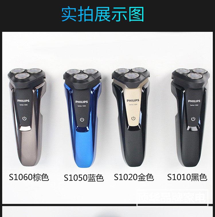 电动剃须刀S1020荷兰进口正品充电式刮胡刀男士全身水洗