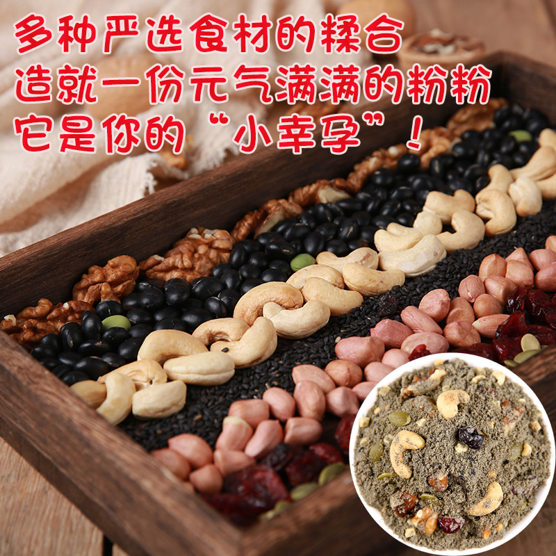 黑豆粉备孕排卵无糖精添加熟黑豆坚果粉黑芝麻糊孕妇早餐孕期食品