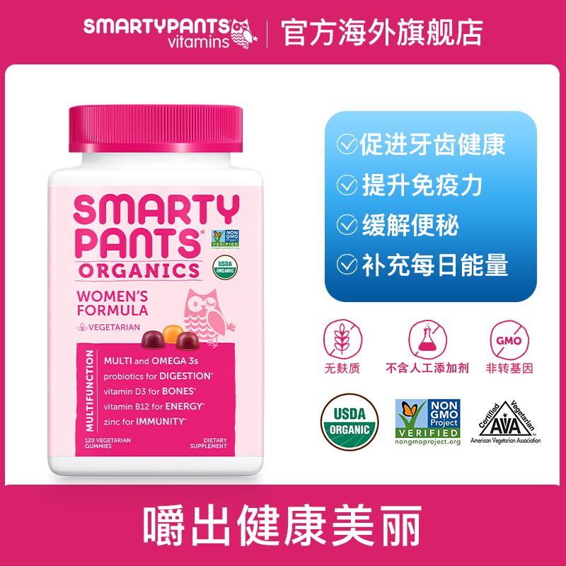 临期低价,SmartyPants 女士复合维生素营养软糖 120粒