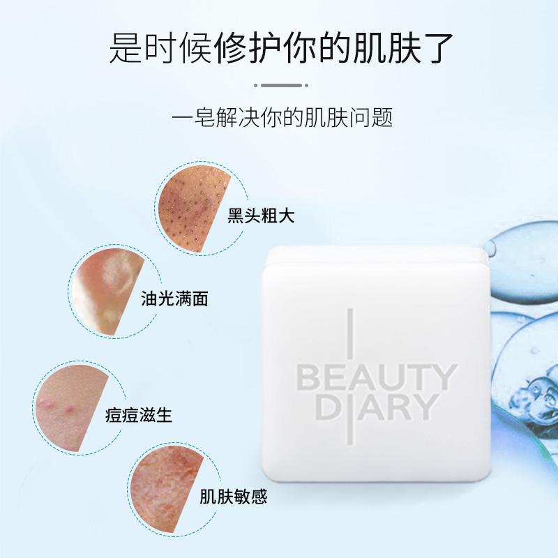 佳人日记羊奶皂 补水保湿清洁温和不紧绷 奶香味手工皂洁面皂
