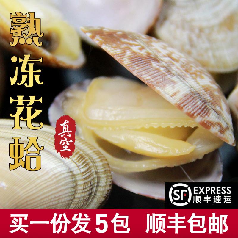 逸知鲜 熟冻即食真空花蛤杂色蛤 250g*5包