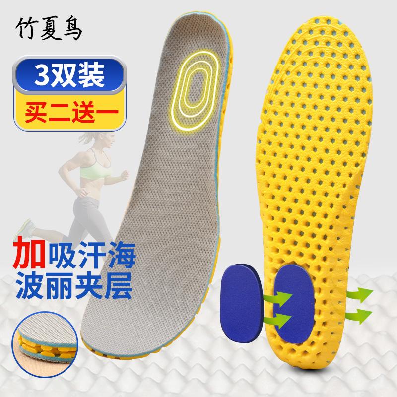 海波丽运动鞋垫透气吸汗加厚弹力舒适柔软防滑减震运动跑步鞋鞋垫
