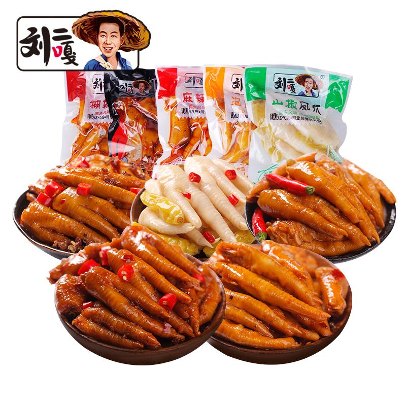刘二嘎凤爪500g散装小包礼包泡椒火锅味鸡爪子重庆休闲小吃零食