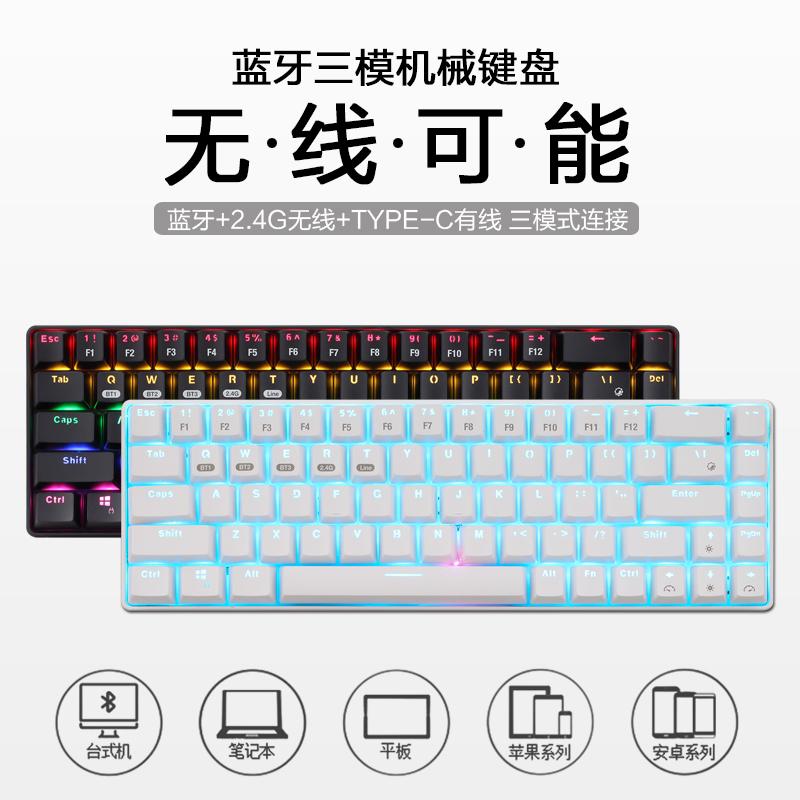 蓝牙机械键盘68键青轴有线无线双模MAC笔记本适用于台式电脑华为小米平板苹果ipad手机游戏家用办公打字便携