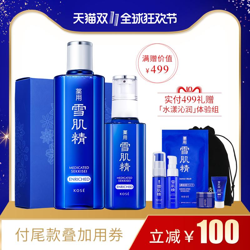 【双11预售抢订】雪肌精护肤套装化妆水乳液补水保湿 水乳套装