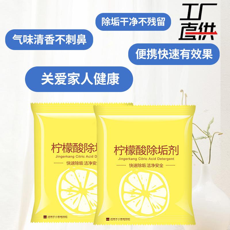 a【30袋装】柠檬酸食用食品级除垢剂饮水机电水壶高效水垢家用