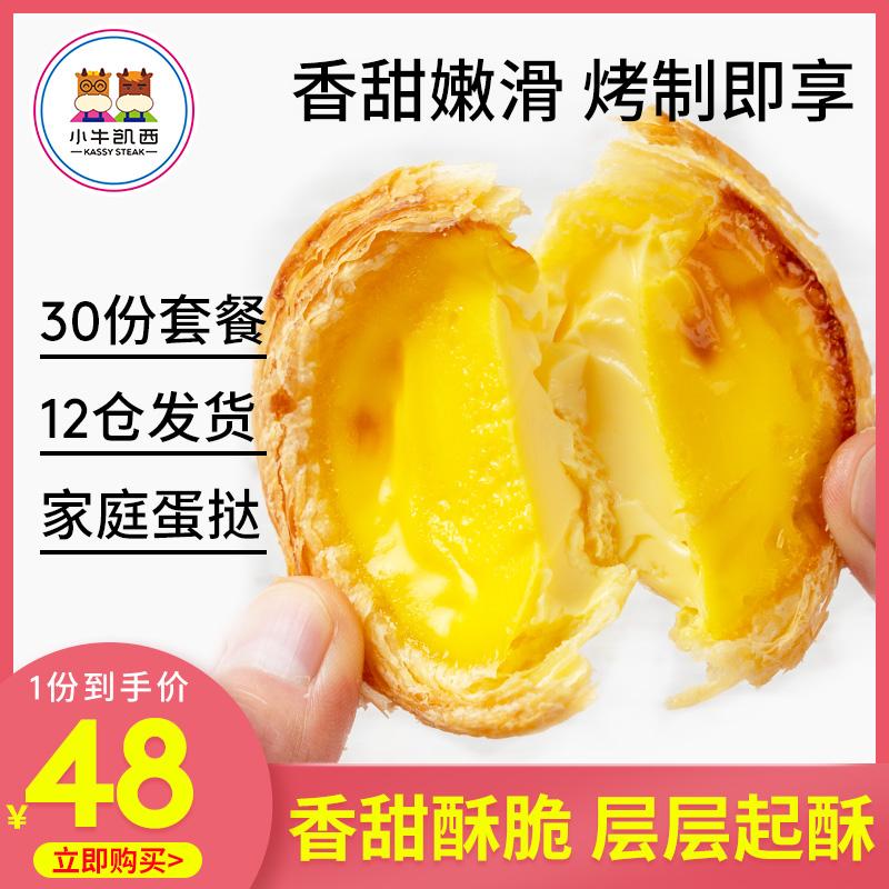 小牛凯西 蛋挞皮蛋挞液套餐(30个+500g)*2件 带锡纸托
