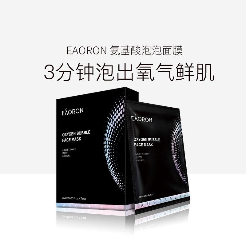 低于海淘,Eaoron 抗糖小气泡 氨基酸泡泡面膜 25ml*7片