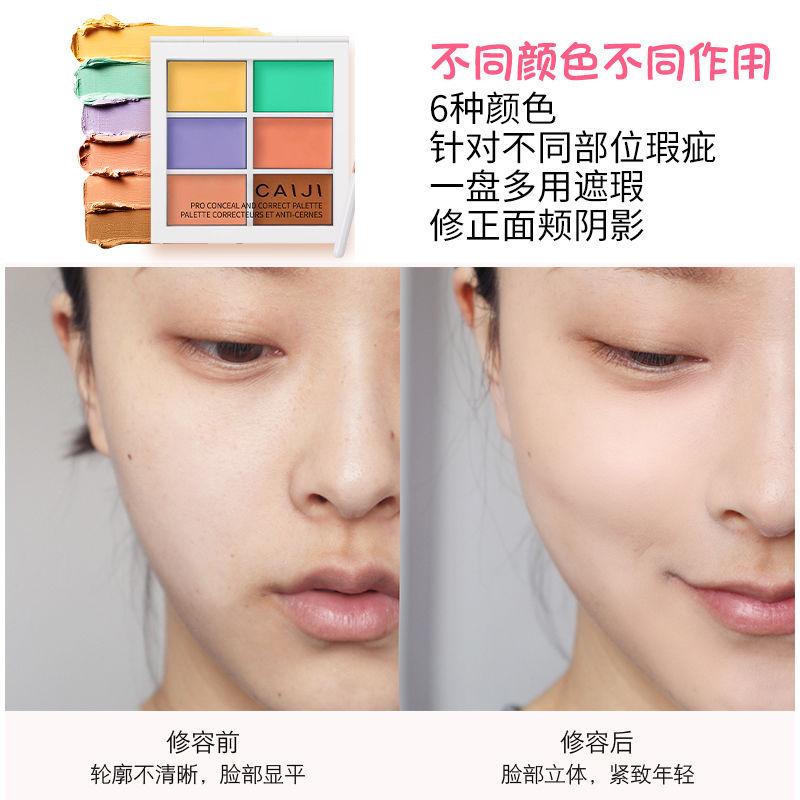 6色六色遮瑕盘膏高光修容调色脸部遮盖斑点遮红血丝痘印黑眼圈