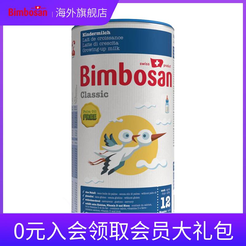 【Bimbosan】瑞士宾博原装进口经典婴幼儿牛奶粉3段1-3岁500g*3罐