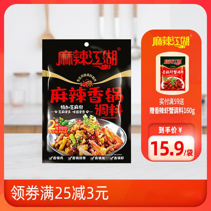 麻辣江湖地道川味麻辣香锅调料加芝麻包的香锅干锅调料可商用180g