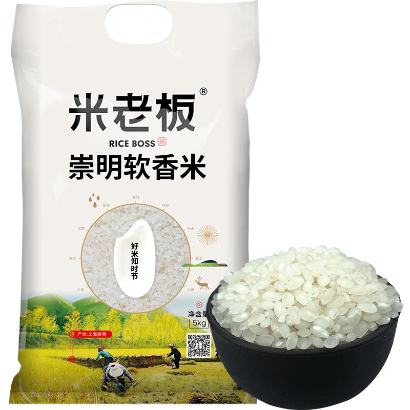 崇明软香米现磨米老板崇明岛大米新米5kg/10斤新大米软糯香米粳米