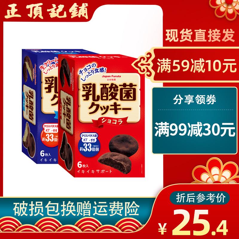 富璐达日本进口乳酸菌牛奶巧克力味软心曲奇追剧不长肉饼干零食