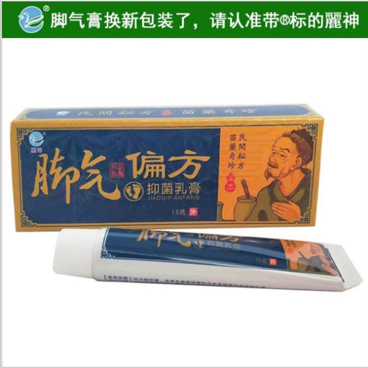 脚气偏方抑菌乳膏喷剂孕妇可用日本的水抗真菌小林防喷雾止