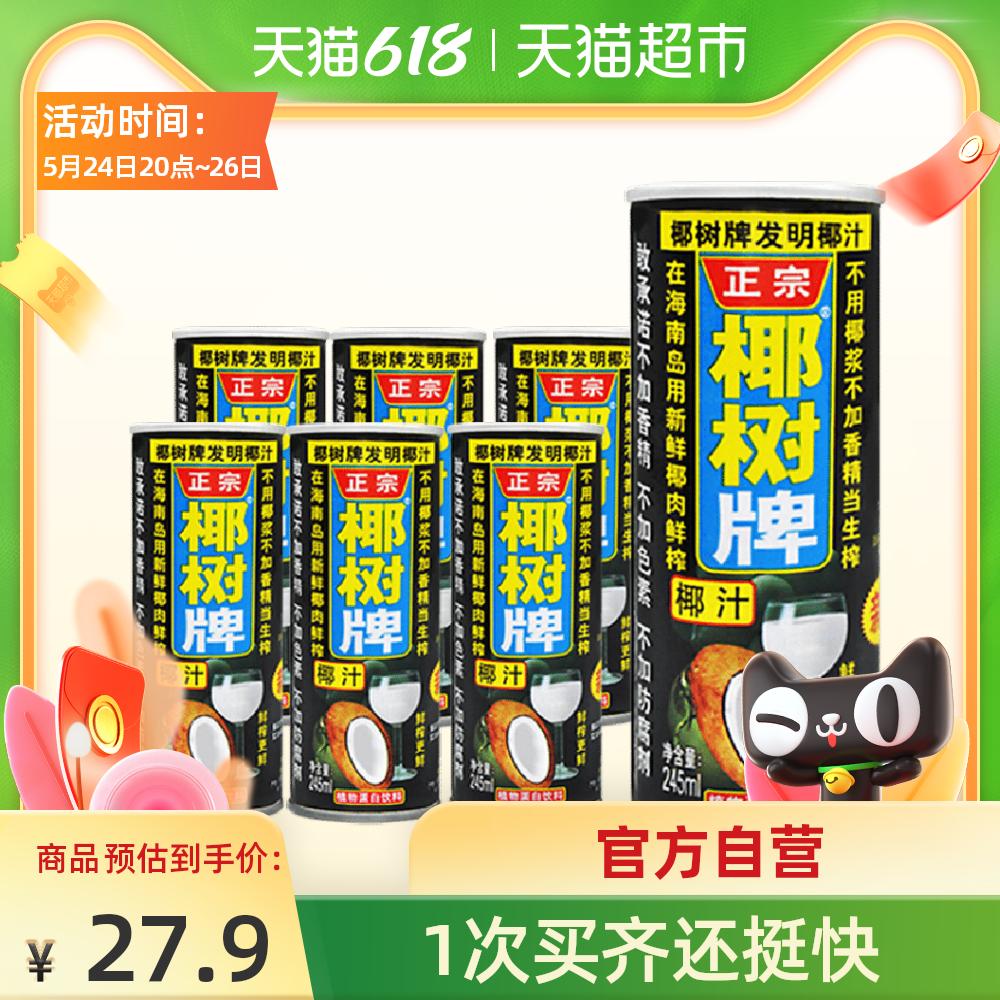 椰树牌 椰汁 245ml*6盒*4件