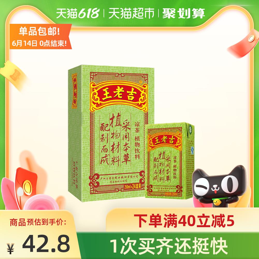 王老吉 凉茶 250ml*24盒*2件