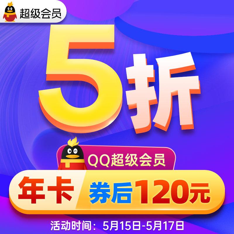 腾讯QQ超级会员SVIP 年卡