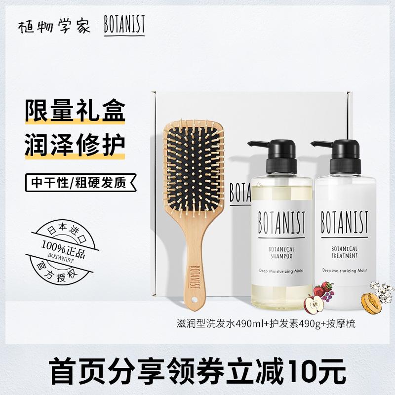 BOTANIST植物学家日本洗发水柔顺改善毛躁香味持久留香礼盒套装