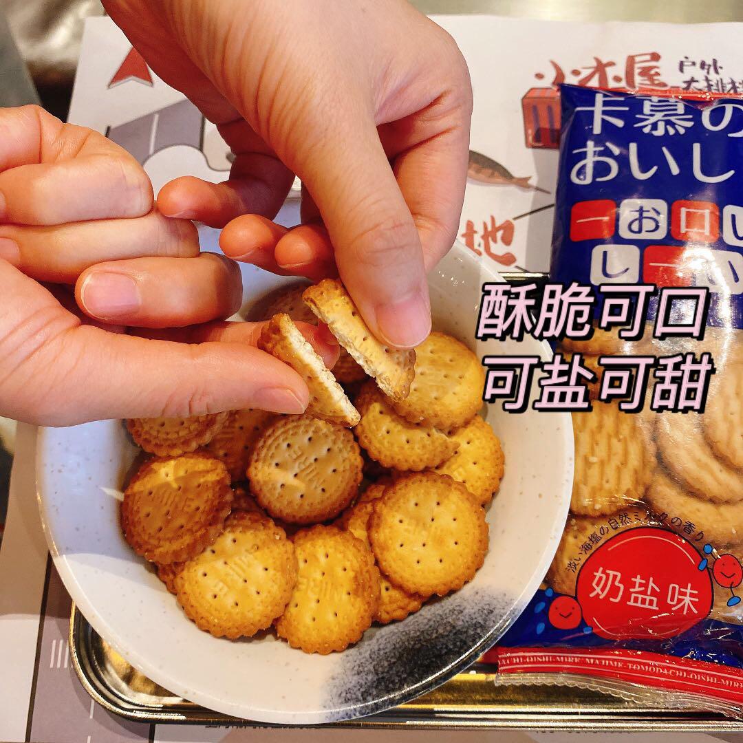卡慕网红日式小圆饼奶盐日本散装多口味办公室休闲零食小吃食品