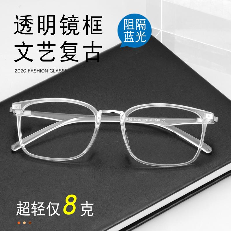 眼鏡女ins顯臉小近視可配有度數男潮防藍光網紅輻射黑框平光方框