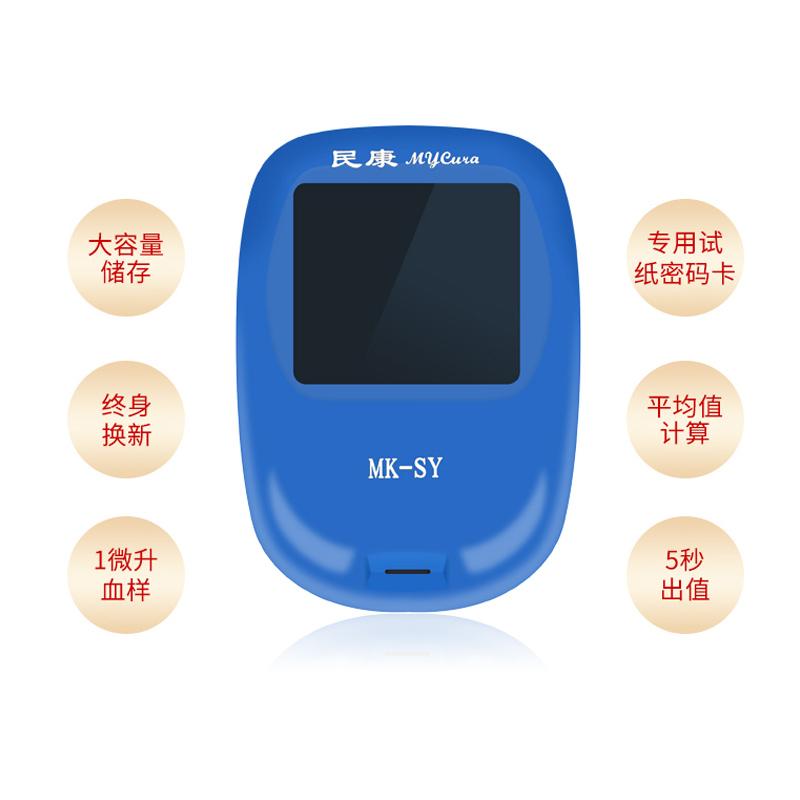 民康血糖测试仪精准家用MK-SY01型全自动测血糖的仪器50片试纸