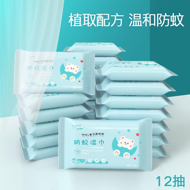 儿童夏季驱蚊湿巾天然植物防蚊虫清凉舒缓止痒湿巾纸婴儿孕妇便携