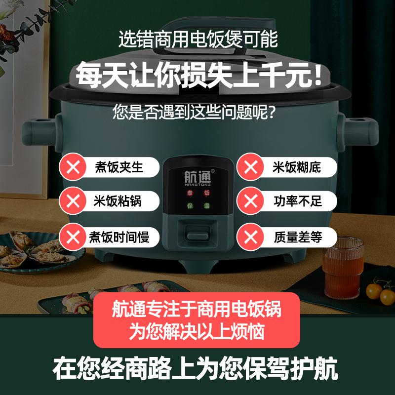 商用电饭锅大容量不粘锅食堂大型13升15-20人大号工地特大电饭煲