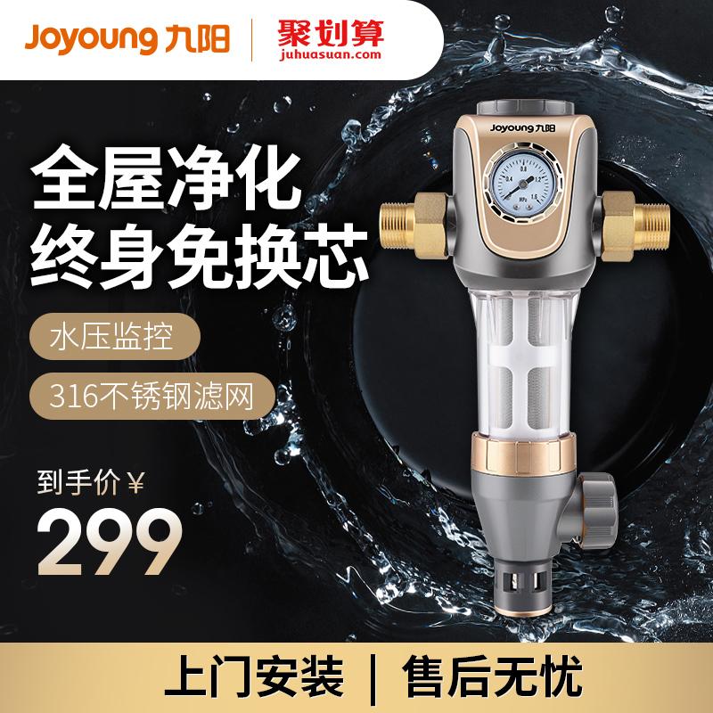 Joyoung 九阳 JYW-QZ06 虹吸式反冲洗前置过滤器