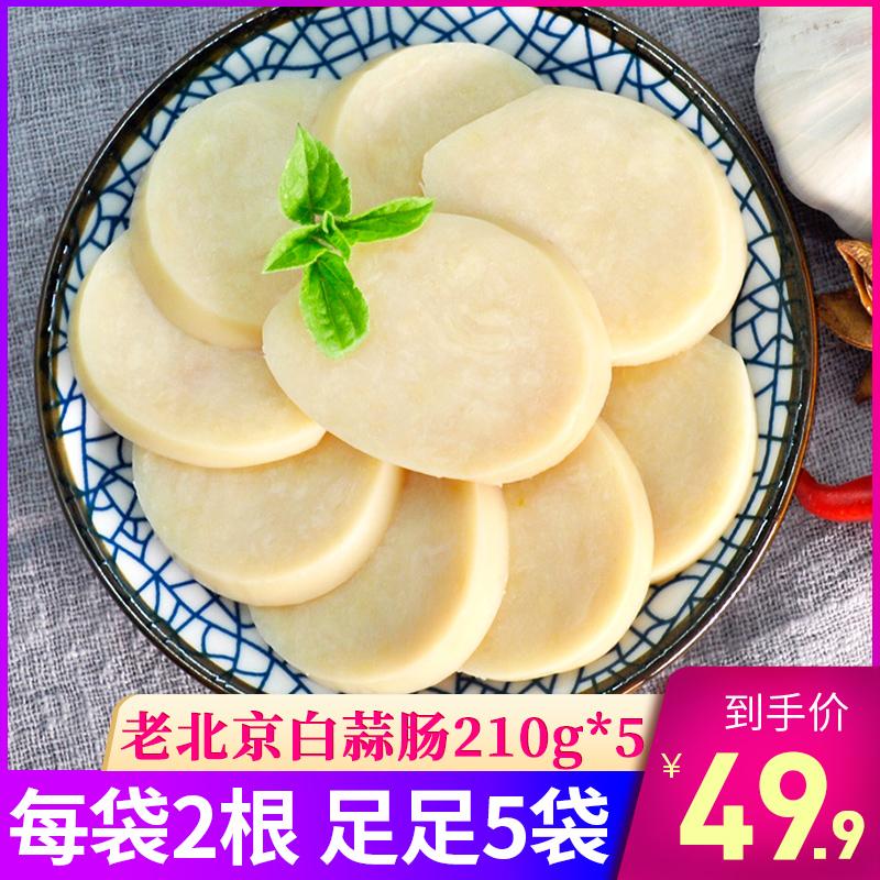 大红门 老北京白蒜肠 210g*5袋