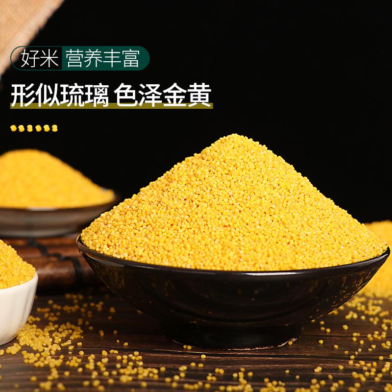良农百禾山西特产晋谷21号黄小米5斤袋装新米月子小米粥五谷杂粮