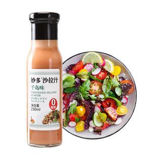 日式和风油醋汁0脂肪沙拉酱沙拉汁千岛味焙煎芝麻低卡低酱料
