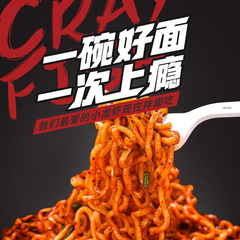 国华美食小龙虾拌面速食免煮冲泡即食 火爆香辣味过瘾麻辣味碗装
