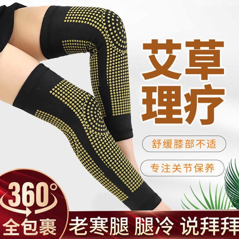 艾草加长自发热护膝保暖老寒腿男女士膝腿套四季护腿防寒