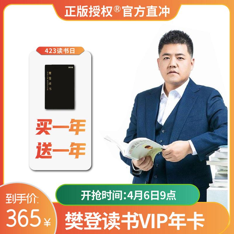 樊登读书会 VIP会员年卡 2年卡+芒果TV会员年卡